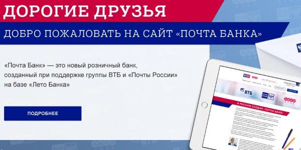 Реквизиты Почта Банка для оплаты кредита