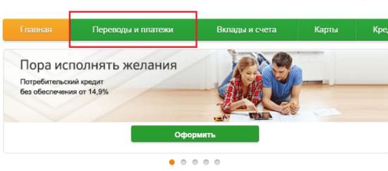 Платежи и переводы Сбербанка