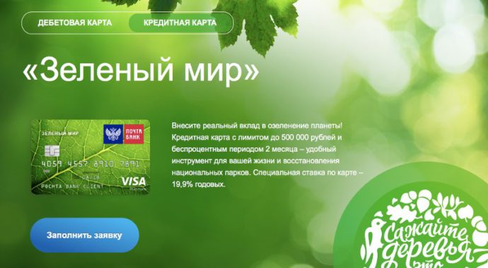 обзор дебетовой карты Зеленый Мир Почта банка