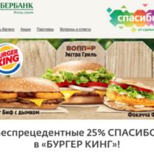 Бургер Кинг и акция Спасибо от Сбербанка