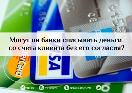 в каких банках могут списывать деньги с зарплатных карт за долги
