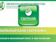 Пакеты мобильного банка Сбербанк: экономный и полный