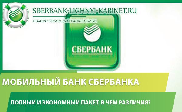разница пакетом мобильного банка сбербанка экономный и полный