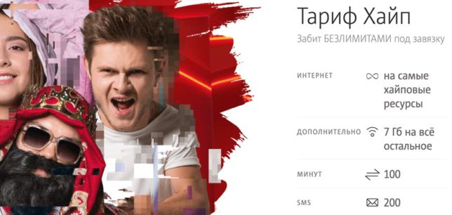 Тариф Хайп от МТС