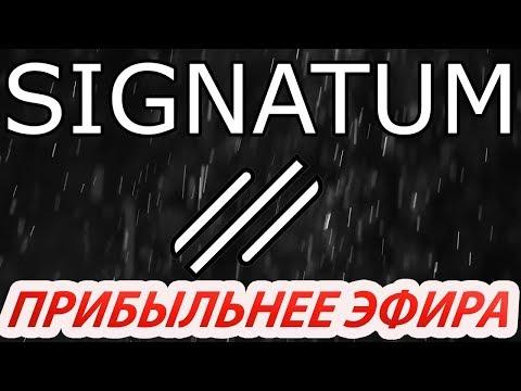 Signatum: криптовалюта