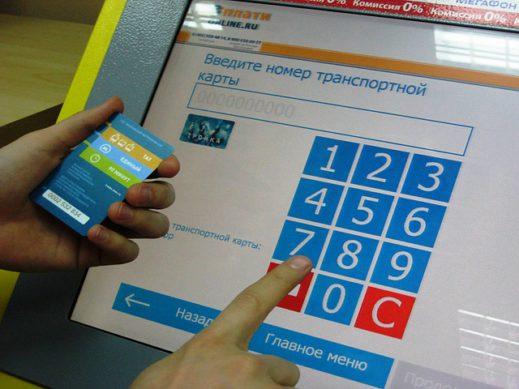 пополняем баланс транспортной карты санкт петербурга