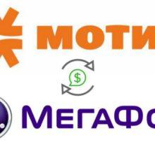 Делаем перевод денег с Мегафон на Мотив