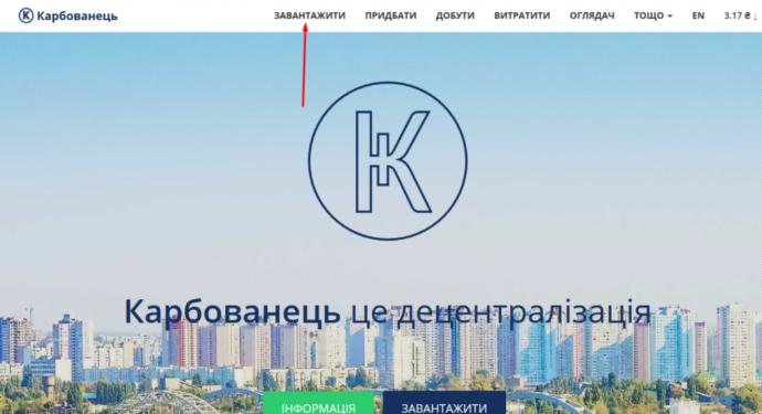официальный сайт карбованец