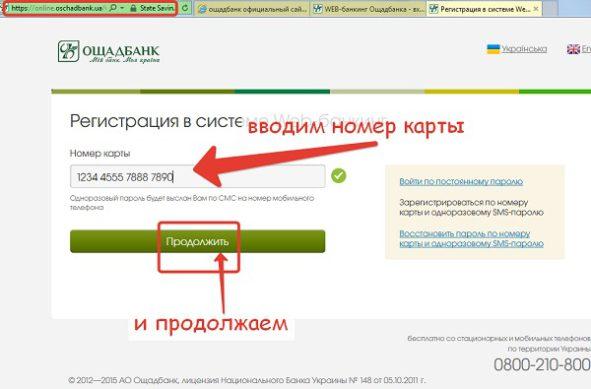 онлайн банкинг ощад банка