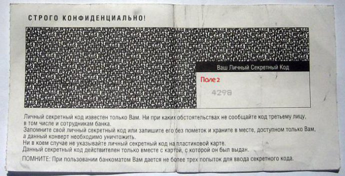 конвертик с пин кодом банковской карты