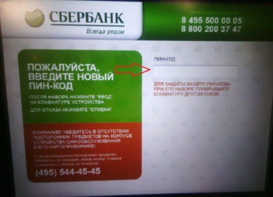сколько раз можно неправильно ввести пин код карты сбербанка