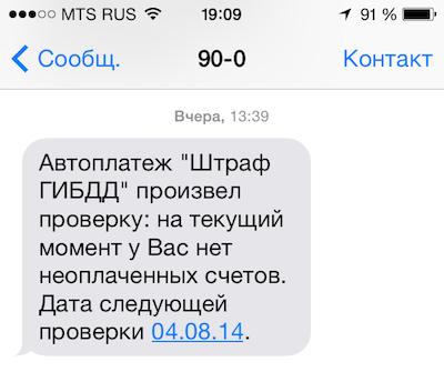 система смс информирования штрафов ГИБДД наличие