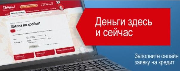 Как отправить заявку на кредит Онлайн в Почта Банке