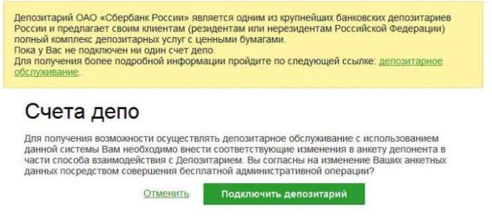 Депозитарий Сбербанка — что это такое