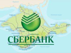 Есть ли банкоматы Сбербанка в Крыму 2018 год