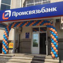 Промсвязьбанк: личный кабинет PSB Retail