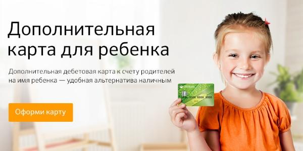 Детская карта от сбербанка