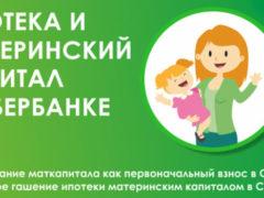 Как получить материнский капитал в 2018 году на второго ребенка в Сбербанке