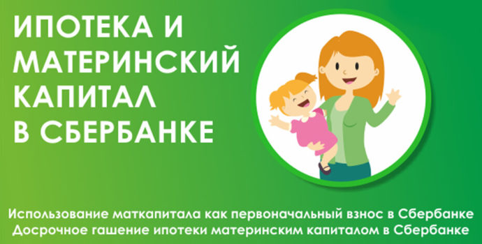 Как получить материнский капитал в 2020 году на второго ребенка в Сбербанке
