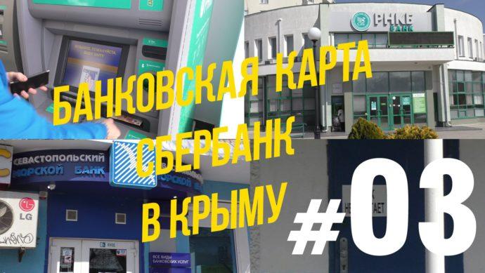 банковская карта Сбербанка в крыму