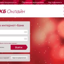 Московский Кредитный Банк Онлайн личный кабинет
