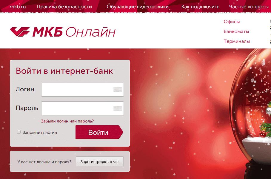 МКБ онлайн личный кабинет фото