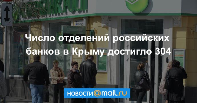 какие российские банки работают в крыму