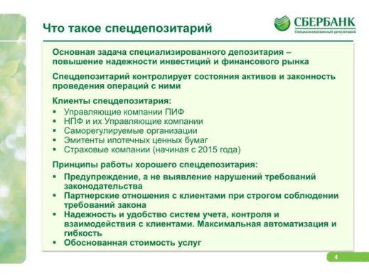 спецдепозитарий