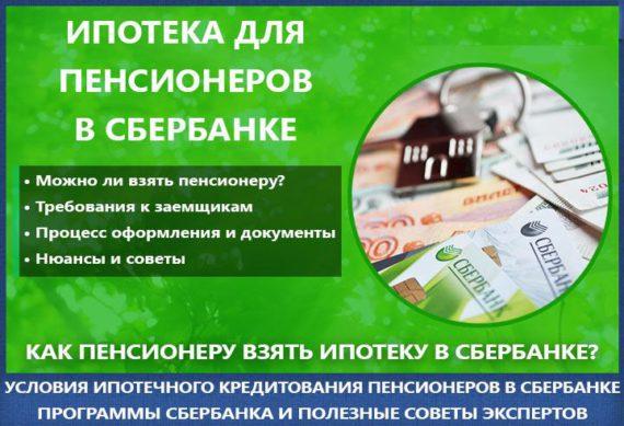 Ипотека пенсионерам в Сбербанке 2018