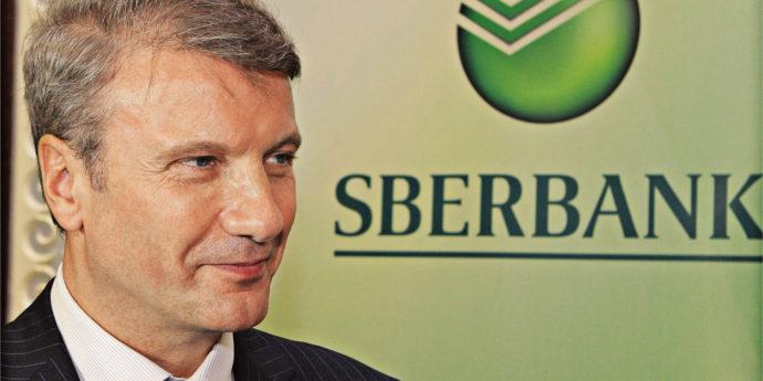 Глава Сбербанка России в 2018 году