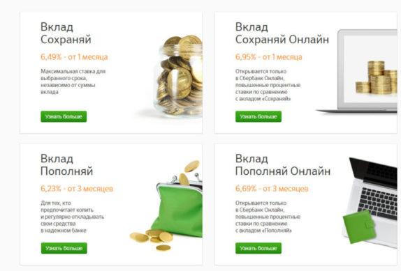 сохраняй онлайн пополняй онлайн вклады сбербанка