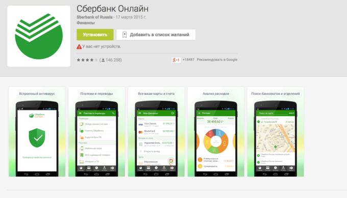 Приложение сбербанк онлайн на телефоне