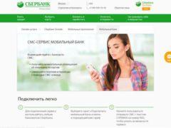 Как поменять номер «Мобильного банка» Сбербанк