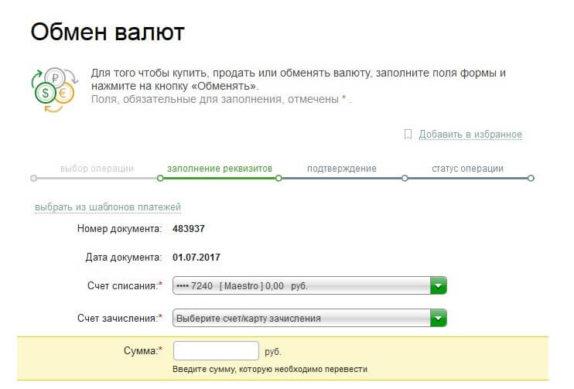 процедура покупки валюты в сервисе сбербанка онлайн