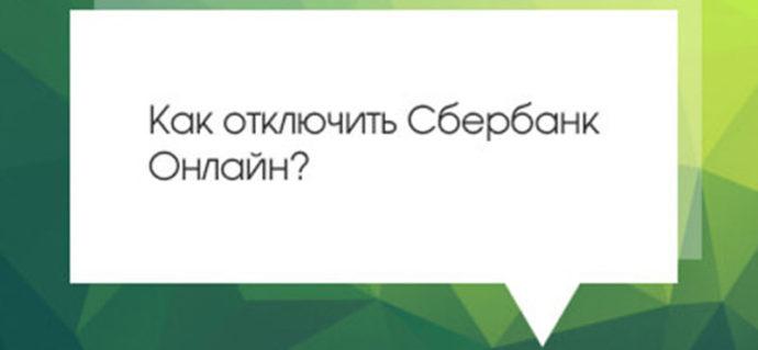 отклчение приложения сбербанк онлайн