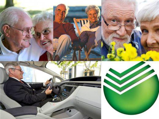 кредитные предложения пенсионерам от сбербанка