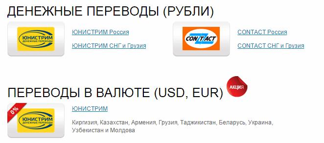contact, юнистрим денежные переводы в крым