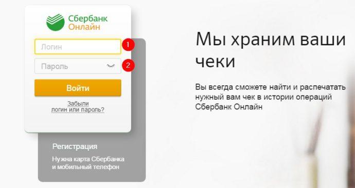 авторизуемся в сбербанк онлайн