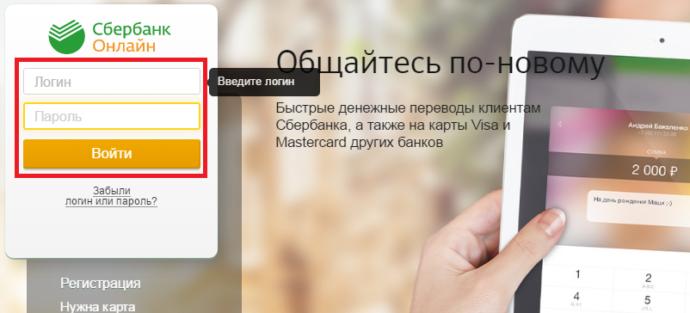 авторизация в сбербанк онлайн