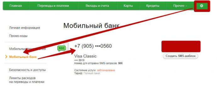 делаем смену номера мобильного банка
