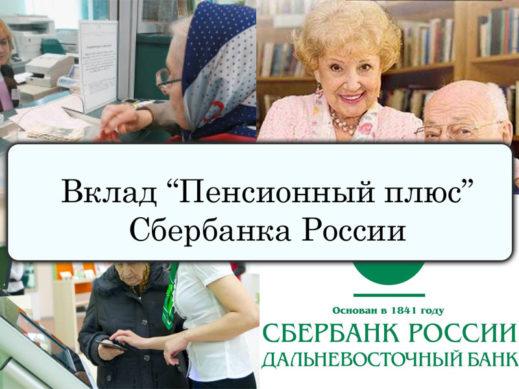 Вклад «Пенсионный Плюс» Сбербанка России