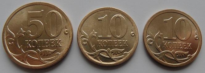 монеты достоинством 10 и 50 копеек какие условия обмена банком