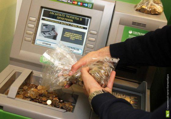 обменять мелочь в сбербанке можно через специальный банкомат