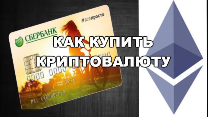 обмен эфириума на рубли