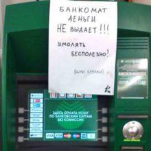 Что делать если банкомат съел карту Сбербанка
