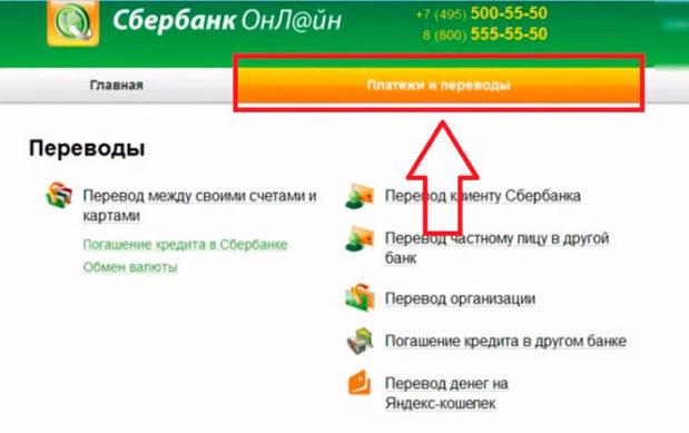 меню платежи и переводы