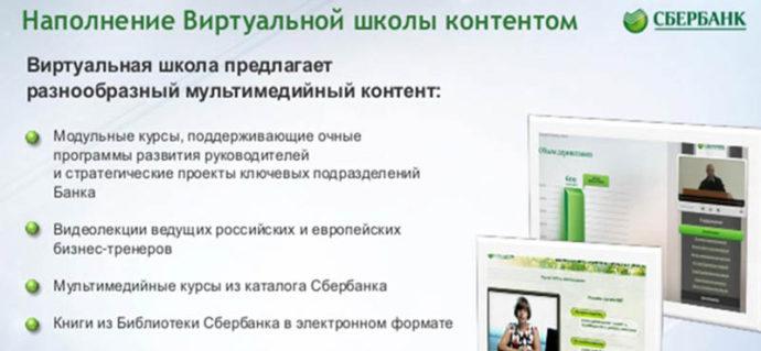личный кабинет виртуальной школы сбербанка