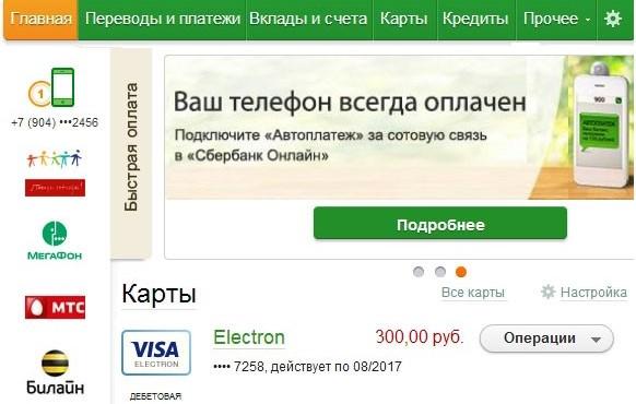 оплата через быстрое меню