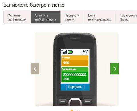 мобильный банк помогает оплатить услуги сотового оператора