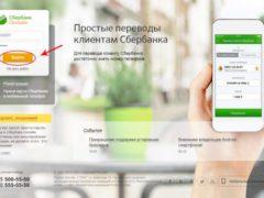 Как через Сбербанк Онлайн положить деньги на телефон